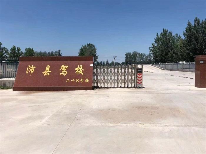 徐州沛县驾校二十k分校选择徐州门道智能科技电动伸缩门产品