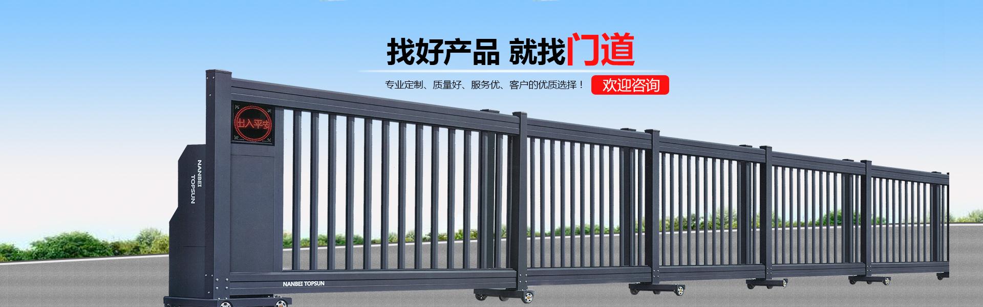 徐州电动伸缩门